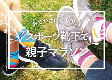 親子マラソン大会に参加!スポーツソックスで走ってみました。の写真