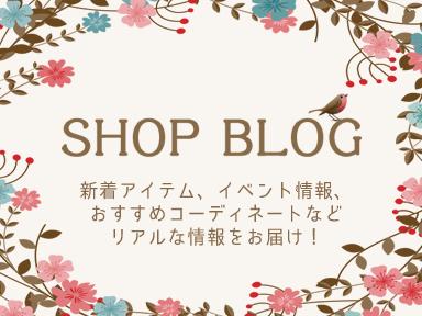 SHOP BLOGの写真