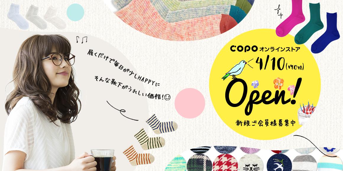 COPO ONLINE SITE 4/10 OPENの写真