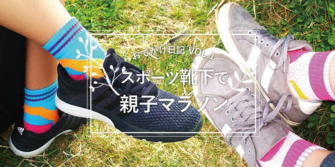 おでかけ日誌 VOL.1 スポーツ靴下で親子マラソンの写真