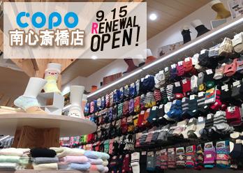 COPO南心斎橋店リニューアルオープン!の写真