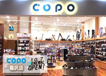 COPO稲沢店 リニューアルオープン!の写真