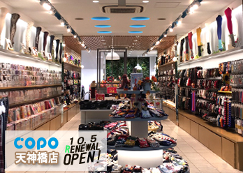 COPO天神橋店 リニューアルオープン!の写真
