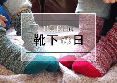 11月11日は靴下の日♪の写真