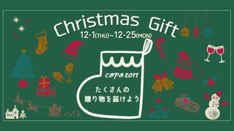 クリスマスギフトの写真