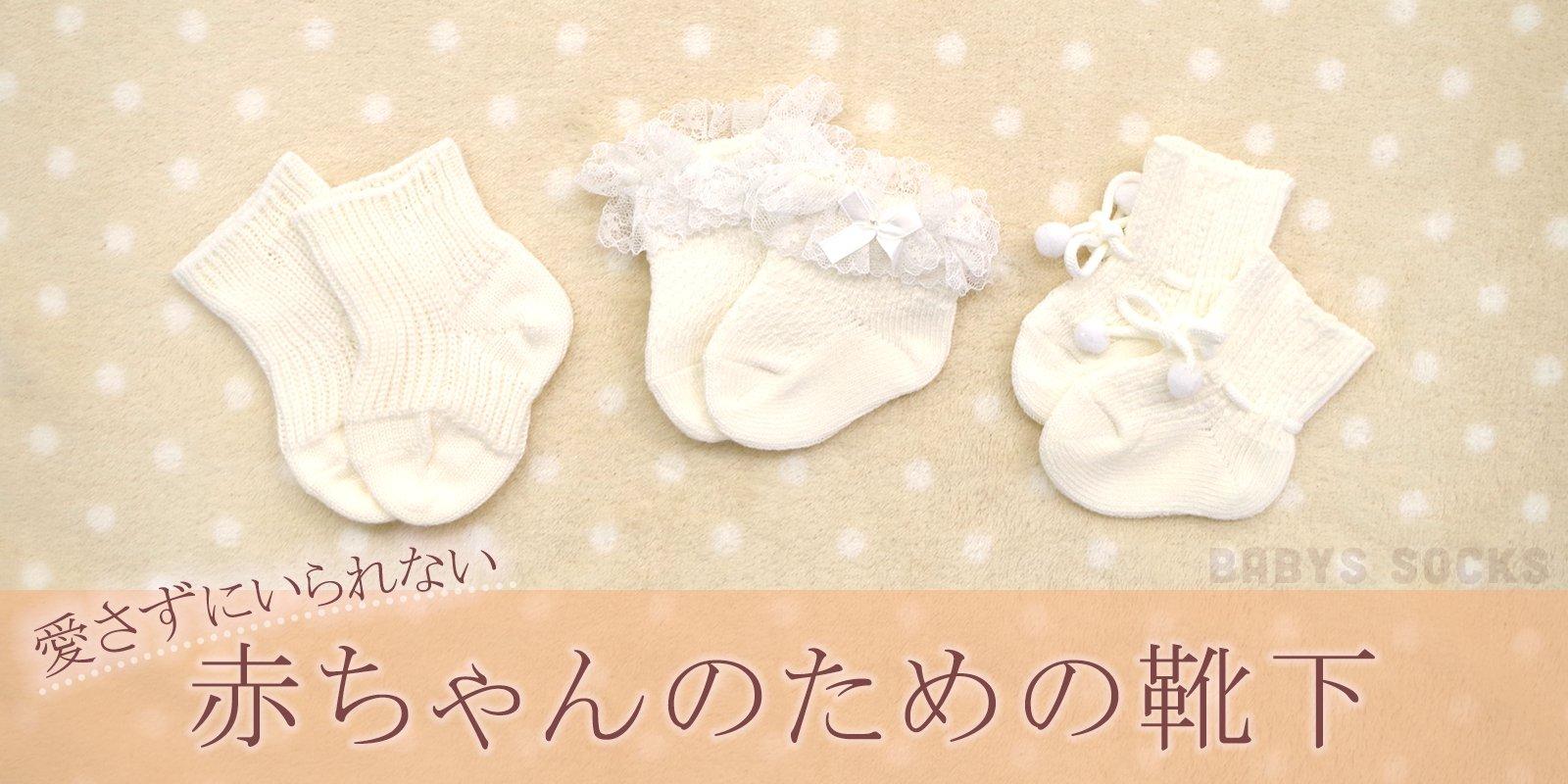 愛さずにいられない、赤ちゃんのための靴下の写真