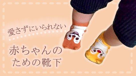 愛さずにいられない、赤ちゃんのための靴下。の写真
