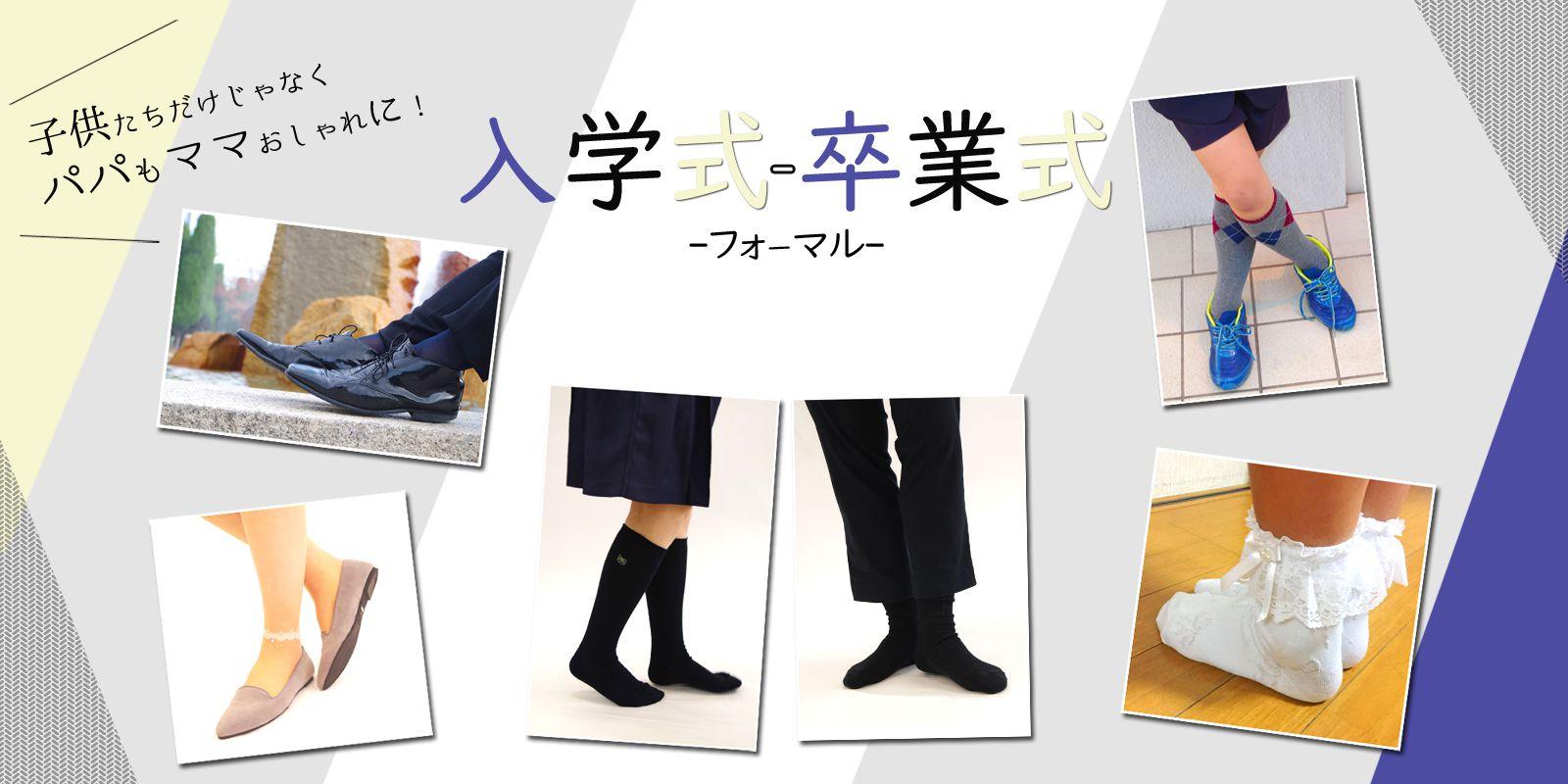 入学式,卒業式ピシっと決めようの写真
