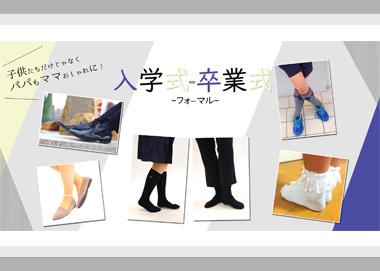 入学式、卒業式 ピシっと決めようの写真