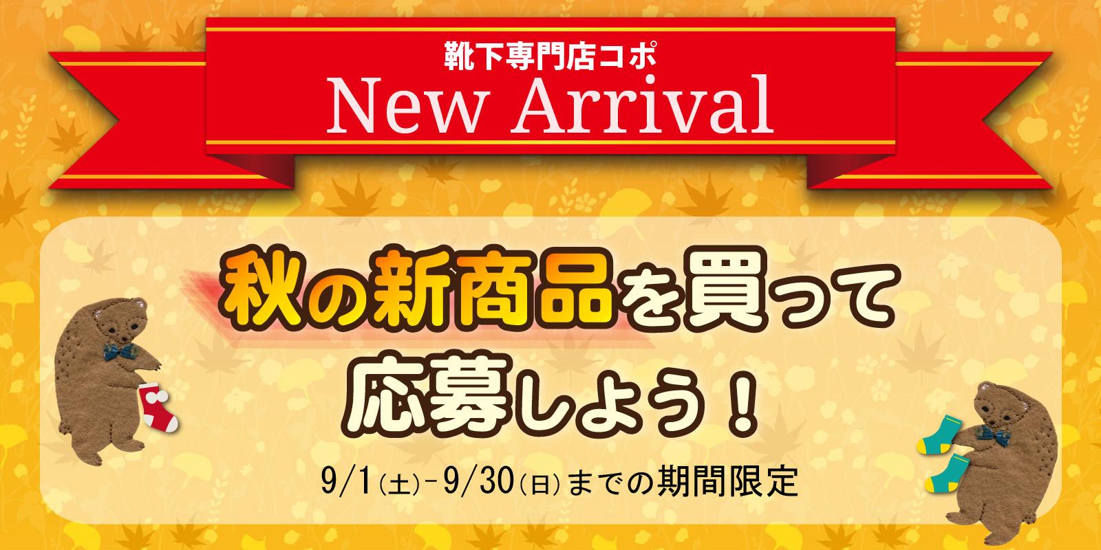 秋の新商品を買って応募しよう!の写真