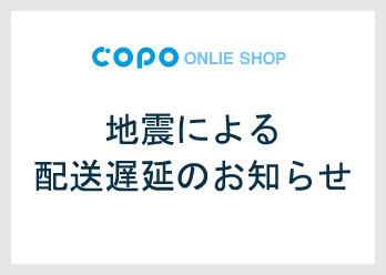 【靴下専門店 コポ】地震による配送遅延のお知らせの写真