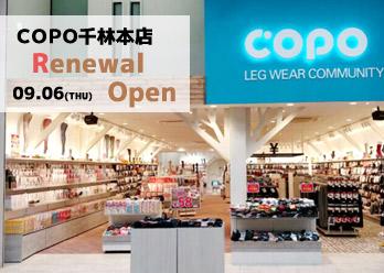 COPO千林本店 リニューアルオープン!の写真
