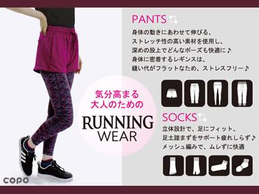 COPO-sports for running-の写真