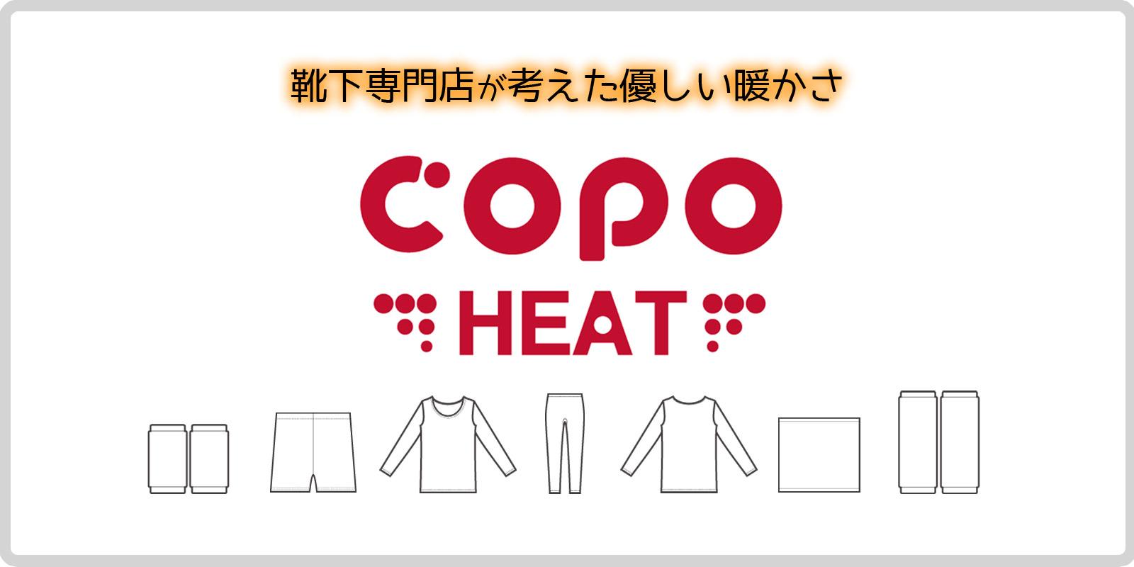 COPO-HEATの写真