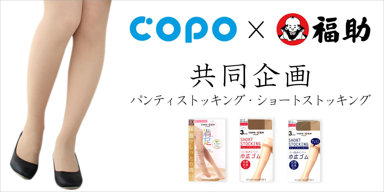 COPO×福助共同企画の写真