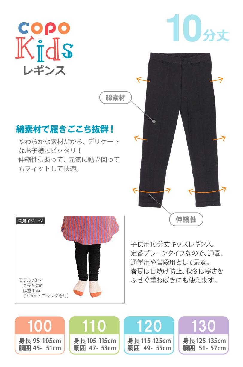 COPO Basic KIDS 子供10分丈レギンス キッズ 100/110/120/130
