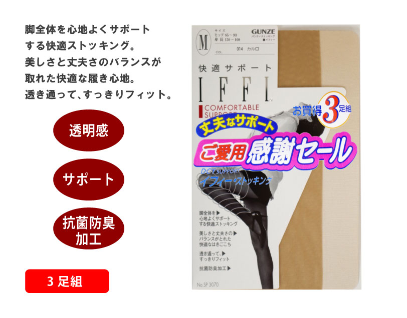 GUNZE イフィ IFFI パンティーストッキング 3足組 レディース M-L L-LL