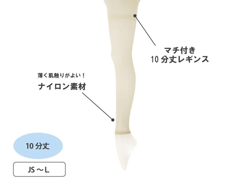 アンドリューバレンチノスパッツ DCY交編 マチ付 10分丈 レディース JS-L