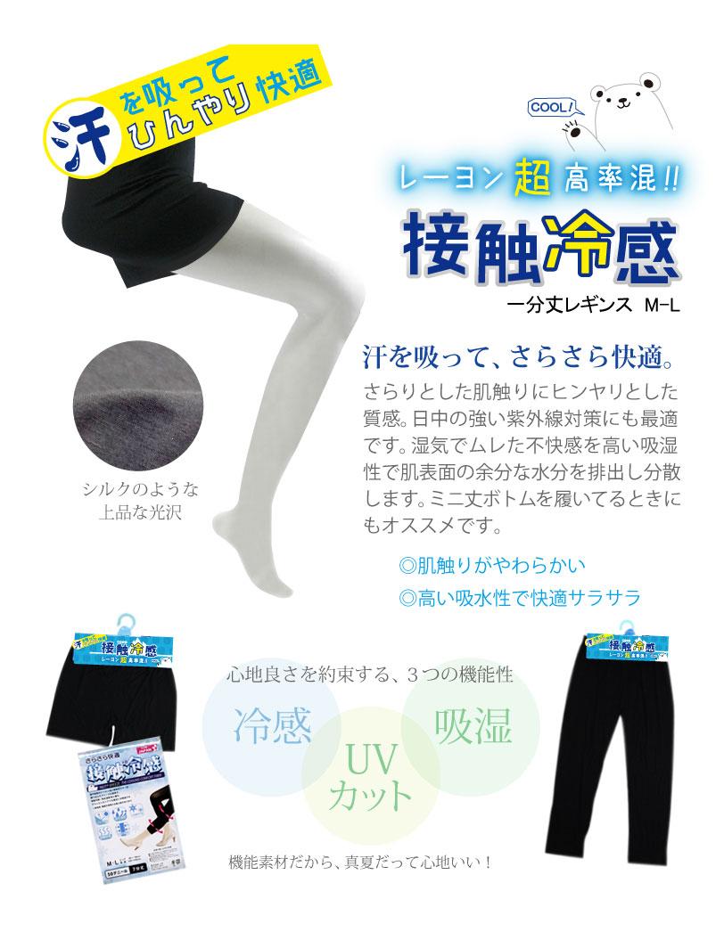 COPO Basic レーヨン混冷感レギンス 1分丈 ML レディース M-L