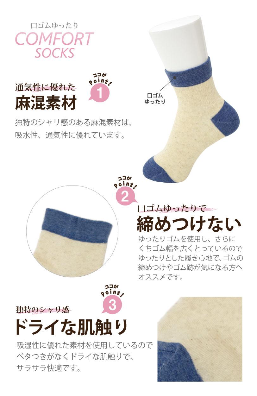 COPO Basic コンフォート ゆったりゴム綿麻ショートクルーソックス レディース 22-24