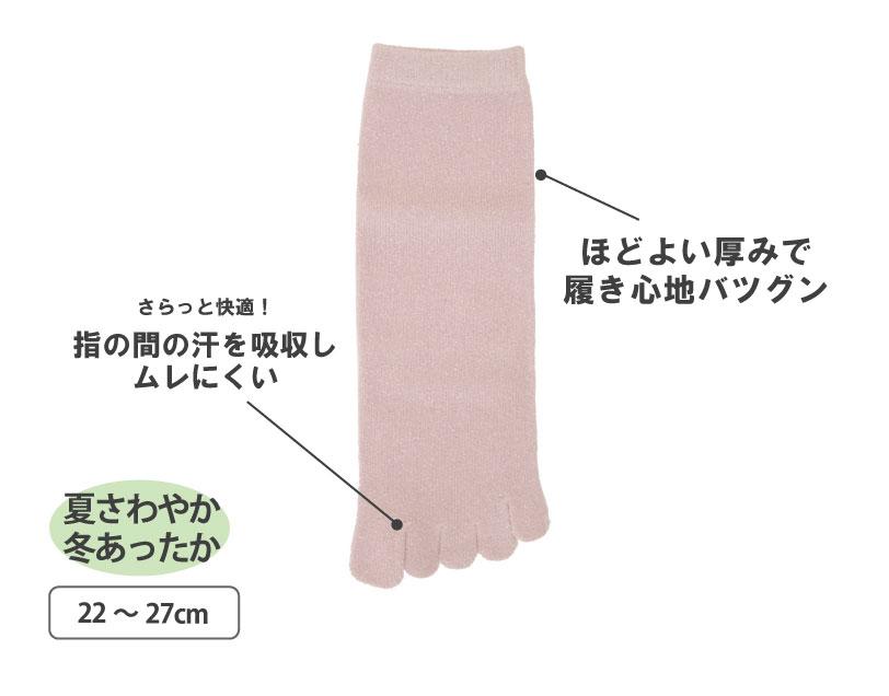男女兼用絹5本指ソックス(フリー) MENS レディース 22-27