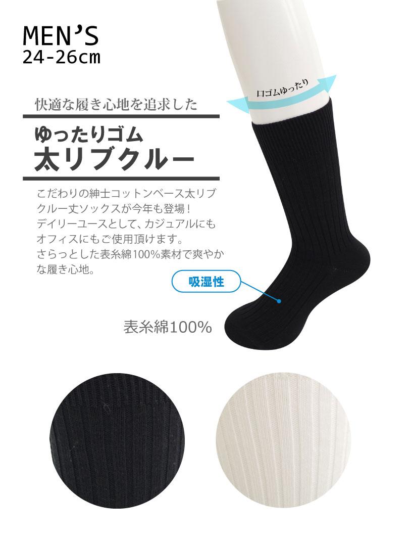 COPO 紳士コットン太リブクルー 普通寸 24-26cm