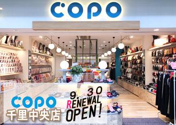 COPO千里中央店 リニューアルオープン!の写真