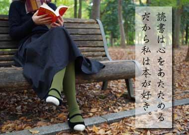 読書は心をあたためる。だから私は本が好き。の写真
