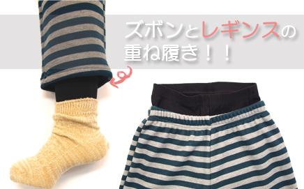 ズボンとレギンスの重ね履きで暖かく!