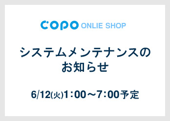 【靴下専門店 コポ】システムメンテナンスのお知らせの写真
