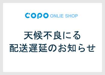 【靴下専門店 コポ】天候不良による配送遅延のお知らせの写真