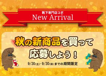 【靴下専門店 コポ】秋の新商品を買って応募しよう!の写真