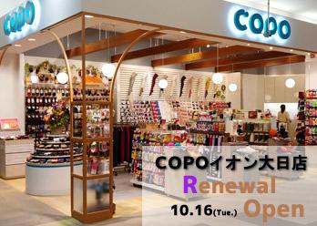 COPO大日店 リニューアルオープン!の写真