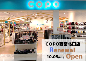 COPO西宮北口店 リニューアルオープン!の写真