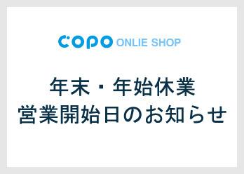 【靴下専門店 コポ】年末・年始休業 営業開始日のお知らせの写真