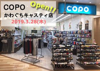 COPOかわぐちキャスティ店 リニューアルオープン!の写真
