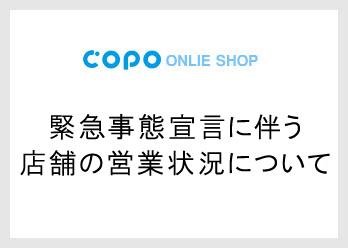 緊急事態宣言に伴う店舗の営業状況についての写真
